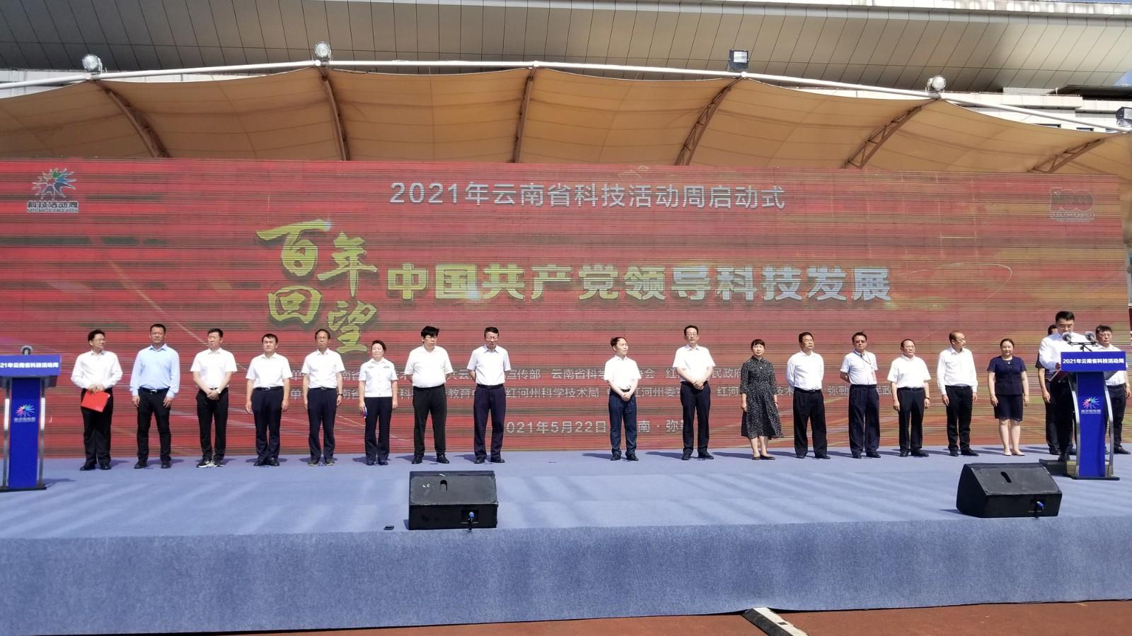 我公司参加2021年云南省科技活动周